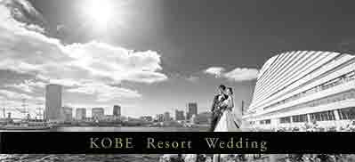 KOBE Resort Wedding