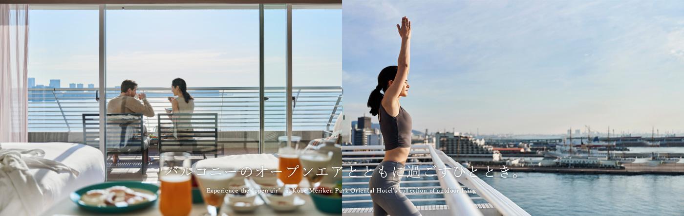 メリケンパーク オリエンタル ホテル 神戸