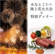 2019年 みなとこうべ海上花火大会 特別ディナー 6/1予約開始