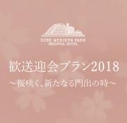 日本料理「石庭」 歓送迎会プラン2018