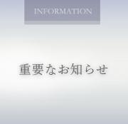 (3/23更新)レストラン営業形態変更について