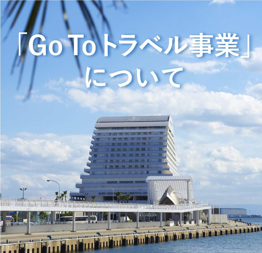 「Go To トラベル事業」について(12/2更新)