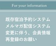 宿泊予約システム・メールマガジン配信システム変更に伴う会員情報再登録のお願い