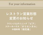 レストラン営業形態変更のお知らせ(9/16更新)