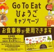 Go To Eat ひょうごキャンペーンについて