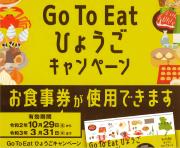 Go To Eat ひょうごキャンペーンについて(10/29更新)