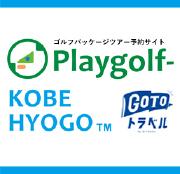 プレイゴルフジャパン 神戸/兵庫 ゴルフパックプラン のご案内