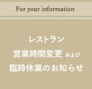 レストラン営業・及び臨時休業のお知らせ(5/10更新)