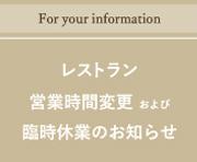 レストラン営業・及び臨時休業について(5/10更新)
