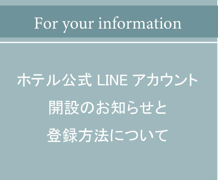 ホテル公式 LINEアカウント開設のお知らせ