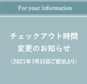 チェックアウト時間変更のお知らせ(2021年7月15日ご宿泊より)