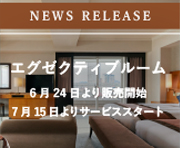 「エグゼクティブルーム」を6月24日より販売開始