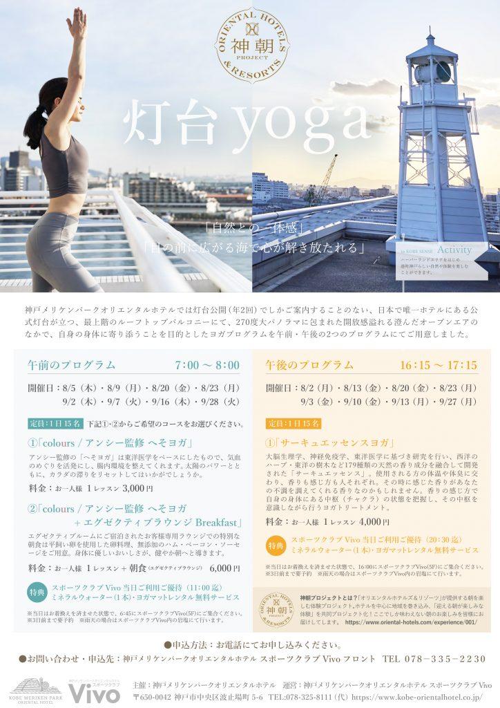 灯台Yoga