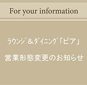 ラウンジ&ダイニング「ピア」 営業形態変更のお知らせ