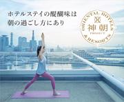 神朝プロジェクト  ~ 灯台 yoga ~(8/23更新)